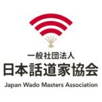 一般社団法人日本話道家協会